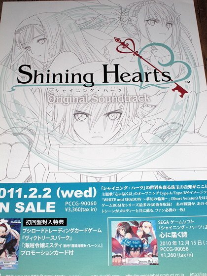 Shining Hearts Japan PSP Game LARGE JAPAN POSTER NEW