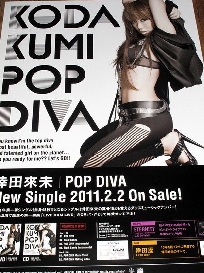 Koda Kumi 2011 Japan JPOP LARGE JAPAN POSTER NEW