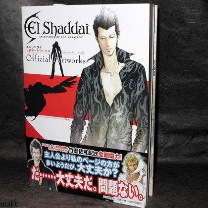 El Shaddai Ascension of Metatron Artworks Book NEW