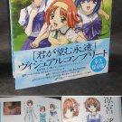 RUMBLING HEARTS KIMI GA NOZOMU EIEN ANIME ART BOOK NEW