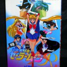 Sailor Moon R Memorial Album Japan Anime Manga Character Art Book