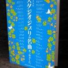 STUDIO GHIBLI PIANO SOLO 43 TITLES Japan Anime Soundtrack Music Score Book NEW