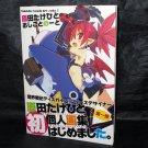Takehito Harada Art works I Nippon Ichi characters Disgaea Game Art Book NEW