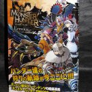 Monster Hunter Episode Manga Vol.2 JPN GAME MANGA BOOK COMIC NEW