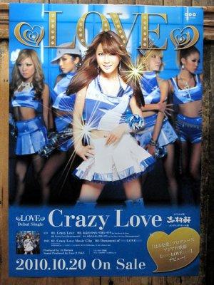 Love Crazy Love 2010 JPop LARGE JAPAN POSTER NEW