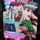 MACROSS F FRONTIER OFFICIAL FILE 1 ART BOOK NEW