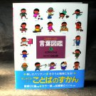 TARO GOMI JAPANESE LANGUAGE VERBS PICTURE KIDS BOOK NEW