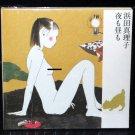MARIKO HAMADA YORU MO HIRU MO JAPAN MUSIC CD NEW