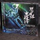 Do-Don-Pachi Dai-Fukkatsu Arrange Album Arranged Game Soundtracks Music CD NEW