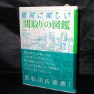 Supreme Planning Encyclopedia Japan House Guide Design Interior Layout Book NEW