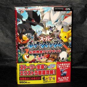 Super Pokemon Scramble 3DS Guide Book Japan Game Guide Book NEW