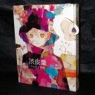 Wakako Katayama Illustrations Japan Shinichi Hoshi Cover ART BOOK NEW