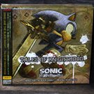 SONIC AND BLACK KNIGHT SOUNDTRAX TALES KNIGHTHOOD Original Game Soundtracks NEW