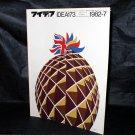Idea International Graphic Art 173 1982 Japan Book Ryo Urano