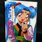 Tenchi Muyo Character Book Sasami What So Ever Japan CHARACTER ANIME ART BOOK