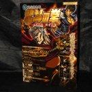 HOKUTO NO KEN FIST OF NORTH STAR Legend of Raoh Chapter of Death JAPAN ART BOOK