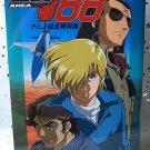 AREA 88 ANIME MANGA ART COMPLETE BOOK JAPAN BRAND NEW