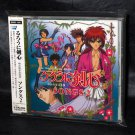 Rurouni Kenshin Songs Vol. 2 Original Soundtrack Anime Music CD