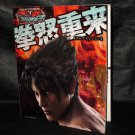 Tekken Tag 2 Tournament Japan Arcade GAME Guide BOOK JAPAN NEW