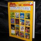 Studio Ghibli Guitar Solo Japan Soundtrack Music Score TAB Book plus CD NEW