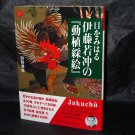 Ito Jakuchu Japan Art Book Mid-Edo Period Eccentric Painter NEW