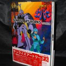 Sunrise Art Works Aura Battler Dunbine 2012 Edition Anime Art Book NEW