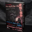H. P. Lovecraft The Case of Charles Dexter Ward Japan Manga Comic Book NEW
