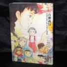Momose Yoshiyuki Sudio Ghibli Works Japan Anime Movie Art Book NEW