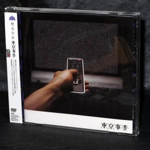 Shiina Ringo Tokyo Jihen Incidents Senko Shojo Japan Music DVD
