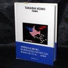 Takashi Kono GRAPHIC DESIGN JAPAN ART BOOK NEW