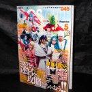 Cosmode 045 Japan Cosplay Photo Costume Mode Magazine NEW