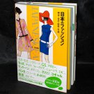 Japanese Fashion History Design Art Illustrated 1899 to 2000's Book NEW