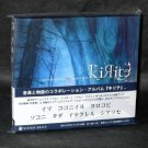 Kirite Yasunori Mitsuda JAPAN ORIGINAL CD AND BOOK NEW