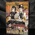 Gothic Lolita Bible 41 JAPAN Japanese Cosplay Fashion VISUAL KEI GOTH NEW