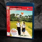 Tennen Kokekko Blu-Ray Japan Beautiful Movie Film NEW