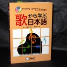 Learning Japanese from Songs JAPAN Educational BOOK and CD ☆ NEW ☆