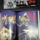 OKAMI PS2 CAPCOM PLAYSTATION GAME GUIDE BOOK JAPAN ☆ NEW ☆