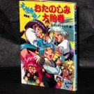 Tenchi Muyo Ryooki Otanoshimi Daiemaki Japan Anime ANIME ART BOOK