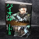 BioHazard Resident Evil Marhawa Desire Manga 3 Japan Game Comic Book NEW