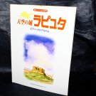 Laputa Piano Solo Score Japan ANIME MUSIC BOOK NEW