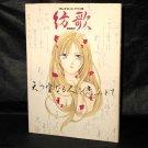 Ceres, Celestial Legend Illustrations Watase Yu Ayashi no Seresu Anime Art Book