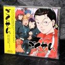 Gokusen Original Soundtrack Japan Anime Music CD NEW