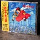 Mimi O Sumaseba Whisper Of The Heart Japan Anime Movie SOUNDTRACK CD NEW
