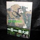 BORDER BREAK ARTWORKS 2006-2012 Japan Robot Mecha Game Art Book NEW