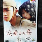 Grave Of The Fireflies Live Action English Subtitles DVD ENG SUBS MOVIE NEW