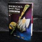 Warriors Orochi 2 Muso Orochi 2 Special Hyper Data Book Japan Game Art Book NEW