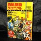 Nisio Isin Chronicle illustration Collection Book Japan Anime Manga Art Book