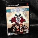 Ibara PS2 Playstation TAITO CAVE Japan Shooting Game