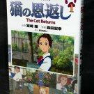 The Cat Returns Film Comic 1 Neko no Ongaeshi JAPAN FILM MOVIE ART BOOK 1
