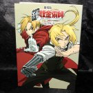 Fullmetal Alchemist Conqueror Of Shambala Movie Film Anime Art Work Book Japan